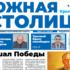 Газета «Южная столица Крым» – новый номер