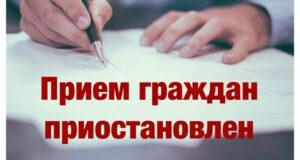 Общероссийский день приема граждан перенесен на более поздний срок