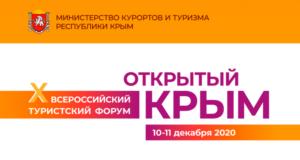 Минкурортов РК: Более 30 регионов России примут участие в X Всероссийском форуме «Открытый Крым»