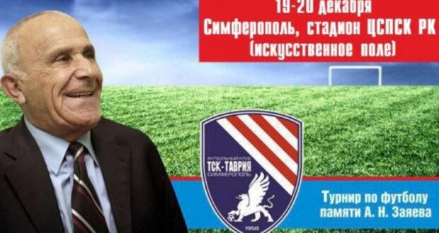 В Симферополе пройдет традиционный зимний турнир по футболу памяти Анатолия Заяева