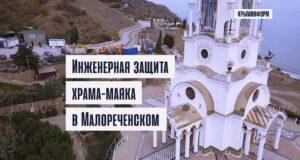 Инженерная защита храма-маяка в Малореченском