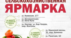 В Симферополе - сельскохозяйственная ярмарка!