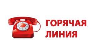 Минтопэнерго РК информирует об изменении номера «горячей линии» ГУП РК «Крымэнерго»