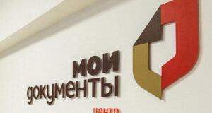 Мининформ РК: За 2020 год уровень удовлетворенности крымчан центрами «Мои Документы» составил 99,24 %