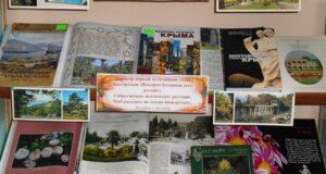 Выставка крымского имени «Творец райского уголка Тавриды»