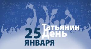 Департамент ЗАГС Минюста Крыма приводит интересные факты в День почитания Святой Татьяны