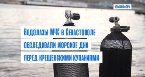 Водолазы МЧС обследовали дно моря в Севастополе перед Крещением
