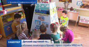 Детский сад какой то