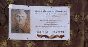 В Васильевке установили мемориальную доску в память о герое Великой Отечественной войны Умере Адаманове