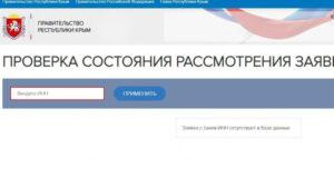На сайте Минэкономразвития РК запущен сервис, по которому СМП могут отследить статус рассмотрения своей заявки на получение меры поддержки