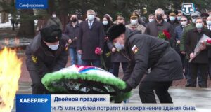 В Симферополе отметили День защитника Отечества