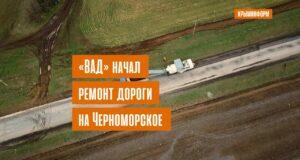 Ремонт дороги от Евпатории до Черноморского начали по нацпроекту БКАД
