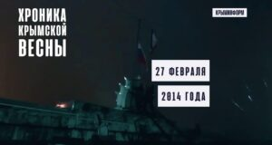 Хроника Крымской весны. 27 февраля 2014 года. Спецпроект Крыминформа