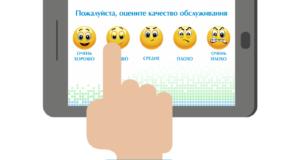 Оценка качества обслуживания - приложение NEURONIQ