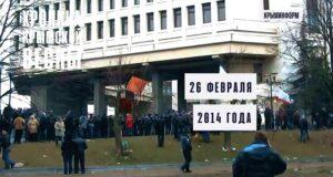 Хроника Крымской весны. 26 февраля 2014 года. Спецпроект Крыминформа