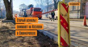 Старый асфальт снимают на улице Козлова в Симферополе