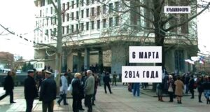 Хроника Крымской весны. 6 марта 2014 года. Спецпроект Крыминформа