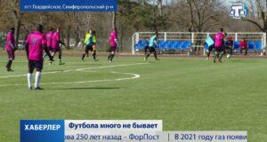 Впервые в Крыму разыграли футбольный кубок имени Номана Челебиджихана