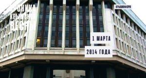 Хроника Крымской весны. 2 марта 2014 года. Спецпроект Крыминформа