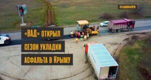 Сезон укладки асфальта начался на региональных дорогах в Крыму