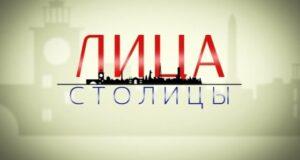 Лица столицы от 03.03.2021 - Елена Шапилова