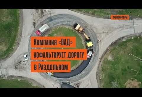 ВАД начал асфальтировать дорогу в Раздольном