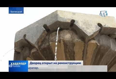 В Ханском дворце продолжаются реставрационные работы