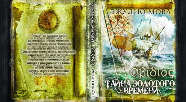 Исторический роман Овидий. Тайна золотого времени написан историком Джулио Мова