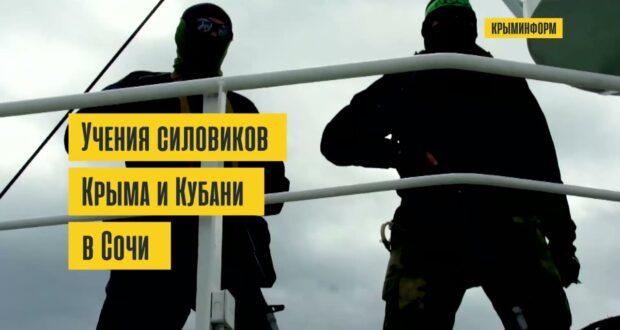Учения силовых ведомств Крыма и Кубани прошли в Сочи