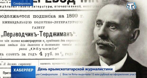 138 лет исполнилось крымскотатарской журналистике