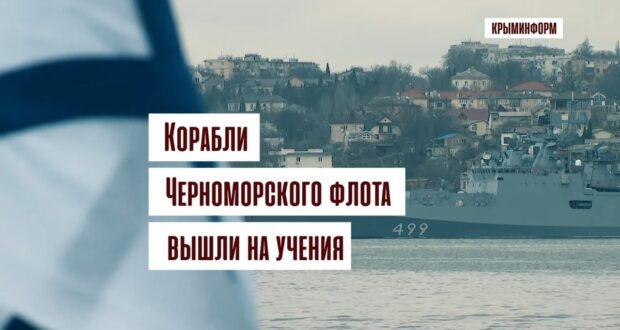 Корабли Черноморского флота вышли в море на учения
