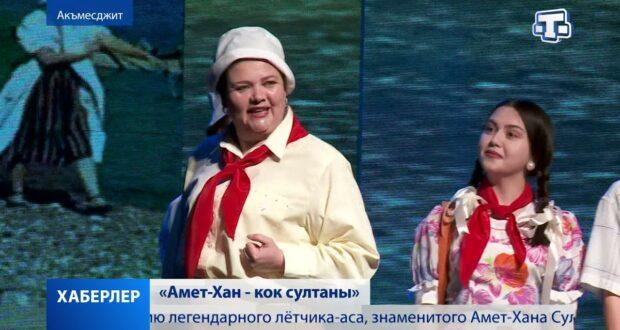 Хаберлер(на крымскотатарском языке)23.04.21