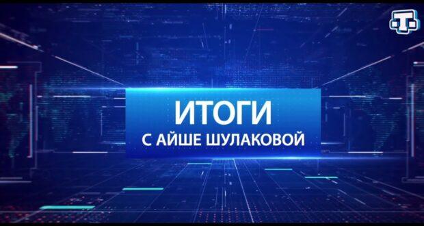 «Итоги с Айше Шулаковой»18.04.21