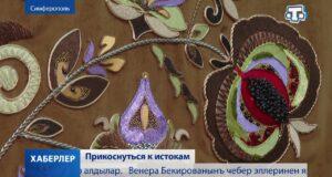 В Крыму открылась выставка «Город мастеров»