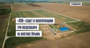 Новые водозаборы на востоке Крыма готовы к эксплуатации