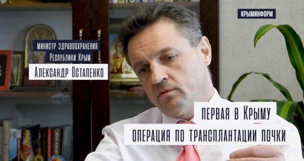 Первая в Крыму операция по трансплантации почки