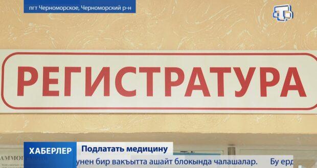 Черноморская ЦРБ: осторожно, едет ревизор