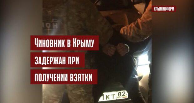 Работник Госкомводхоза обещал крымчанке за взятку помочь оформить землю у моря