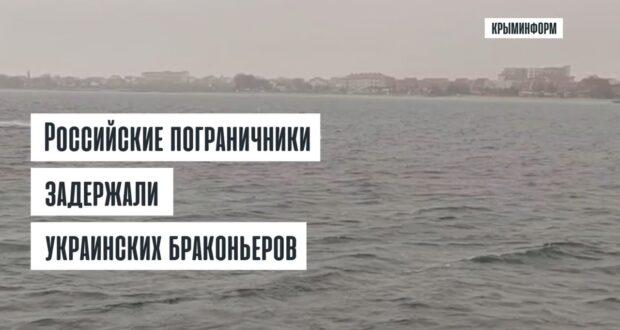 Российские пограничники задержали украинских браконьеров у Крыма