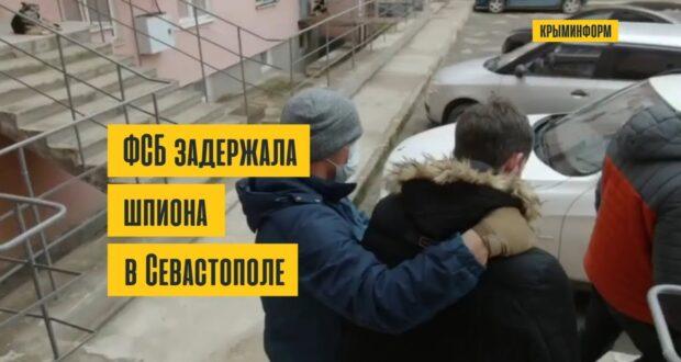 ФСБ задержала россиянина, собиравшего в Севастополе данные для Украины