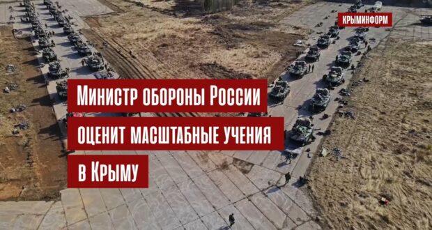Министр обороны России оценит машстабные учения военных в Крыму