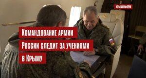 Министр обороны Сергей Шойгу смотрит на учения в Крыму