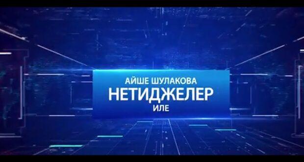 «Айше Шулакова нетиджелер иле» 24.04.21