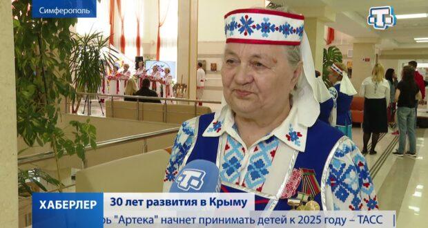 Белорусская община Крыма отметила свое 30-летие