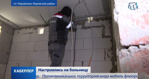 В Кировском районе отремонтируют объекты здравоохранения