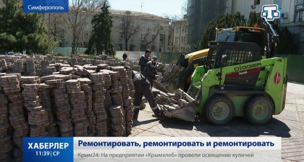 Ремонт площади Ленина в Симферополе завершится к сентябрю