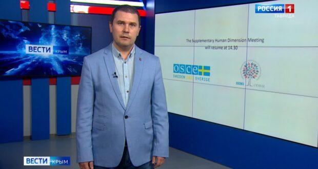Крымские белорусы пригласили на полуостров делегацию ОБСЕ