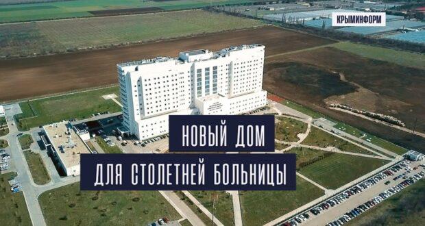 Новый дом для столетней больницы. Интервью главврача медцентра в Крыму