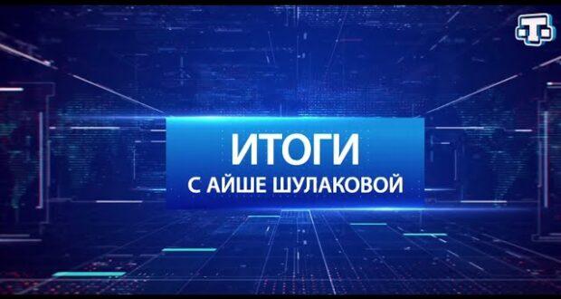 «Итоги с Айше Шулаковой»25.04.21