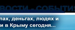Новая иллюминация — Крымский мост окрасился в цвета российского флага